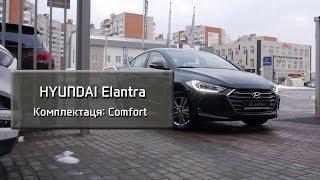 Hyundai Elantra комплектация Comfort
