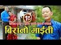 Birano Maiti by Sharmila Gurung Kumar Pun बिरानो माईती New Teej Song 2074 2017