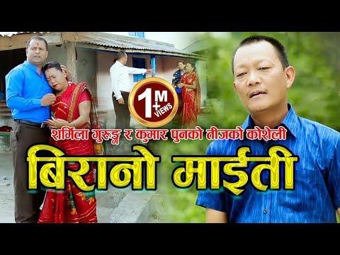 Birano Maiti by Sharmila Gurung & Kumar Pun बिरानो माईती || New Teej Song 2074 / 2017