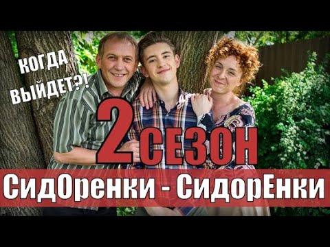 СидОренки-СидорЕнки 41 серия (2 сезон) дата выхода, анонс