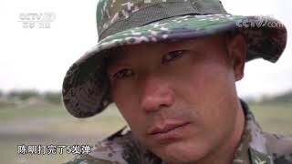 《军旅人生》 20190731 陈明:挑战不可能| CCTV军事