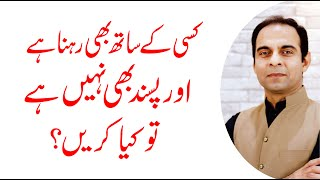 Relationship Tip by Qasim Ali Shah in Urdu/Hindi | Don't Try to Change Your Life Partner