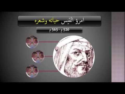 imru al qays Genealogy profile for imru al-qais bin th'alabah imri' al-qays ben ibn th'labah (deceased) - genealogy genealogy for imri' al-qays ben ibn th'labah (deceased) family tree on geni, with over 180 million profiles of ancestors and living relatives.