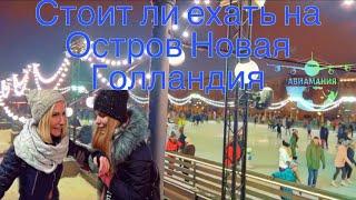 Новая Голландия СПб каток |Новогодний Санкт-Петербург | #Авиамания