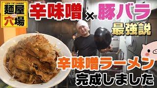 【辛味噌×豚バラ】最高の組み合わせで新辛味噌ラーメンを作りました!