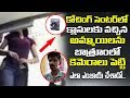 అమ్మో కోచింగ్ సెంటర్..Hidden Cameras Caught in Girls Bathroom in Coaching Centre