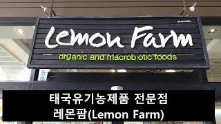 레몬팜(Lemon Farm)-태국유기농제품 전문점