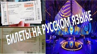 Скандал вызвали русскоязычные билеты на