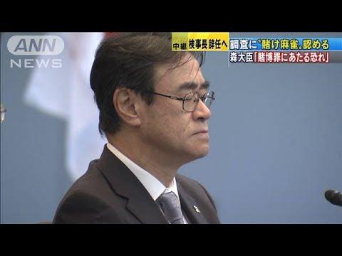 黒川検事長が辞任へ 森大臣「賭博罪にあたる恐れ」(20/05/21)