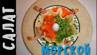 Морской салат ( креветки ) в сырных корзинках  Новогодний