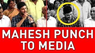 Journalist got shocked with Prince Mahesh Babu