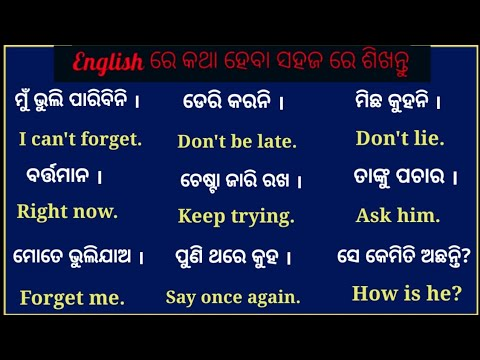 Download Spoken English in Odia | English Speaking Practice | Odia to English translation | Short Sentences