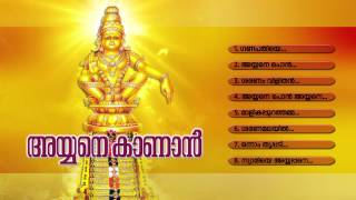 അയ്യനെ കാണാൻ | AYYANE KAANAN | Ayyappa Devotional Songs Malayalam | Audio JukeBox