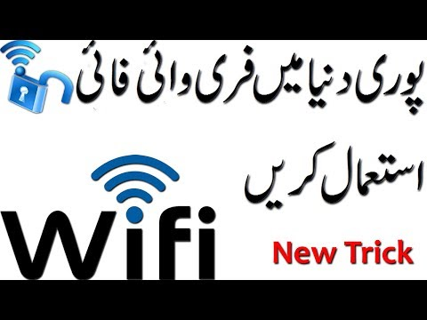 How To Use Free WiFi All In The World (Urdu Hindi)