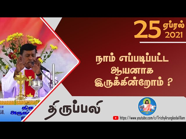 25-04-2021 | திருப்பலி| Rev.Fr.Albert| நாம் எப்படிப்பட்ட ஆயனாக இருக்கின்றோம்|Trichy Arungkodai illam