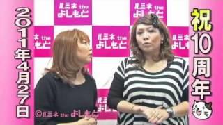 2011年4月27日ルミネtheよしもと祝10周年コメント~海原やすよともこ編~