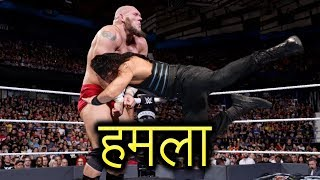 Roman reigns vs Lars Sullivan - Lars Sullivan dump Roman reigns | Why Real Life Enemy attacks Roman?