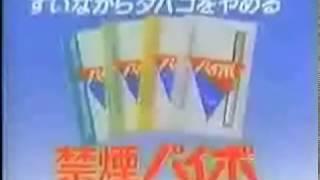 アルマン (現:マルマン)  禁煙パイポ・15秒CM 1985