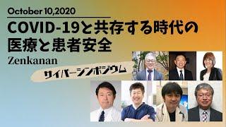 新 2020.10.10 Zenkananシンポジウム