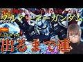 【Sガンロワガシャ】キズナ連携持ちフルアーマーガンダム出るまで射抜くぞ!!!!