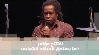 افتتاح مؤتمر «ما يستحق الحياة» الشبابي
