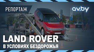 В Минске прошел масштабный тест-драйв автомобилей Land Rover