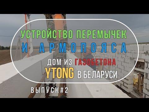 Армопояс под плиты перекрытия. Устройство перемычек над окном. Дом из газобетона YTONG в Беларуси.