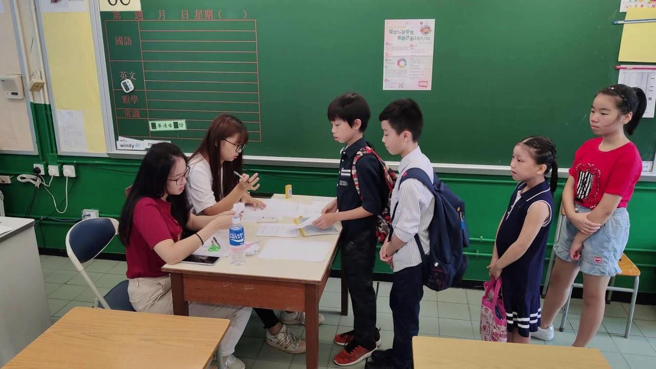 「傑出公民學生獎勵計劃2019/20」首輪甄選 - YouTube