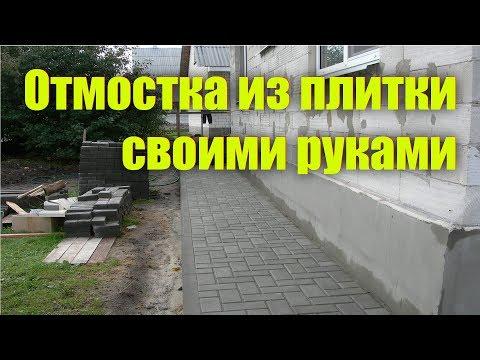 Отмостка из тротуарной плитки своими руками пошаговая инструкция