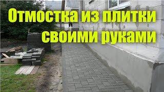 Этапы выполнения работ по устройству отмостки вокруг дома из тротуарной плитки