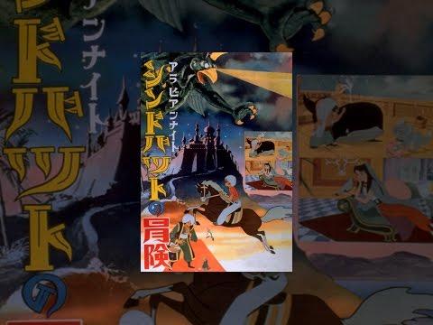 """""""アラビアンナイト シンドバットの冒険"""" のYouTube検索結果 - アニメの動画を無料で楽しもう♪"""