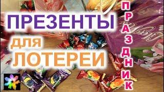 🍭 Сказочная лотерея на праздник для детей и взрослых. Сладкие подарки
