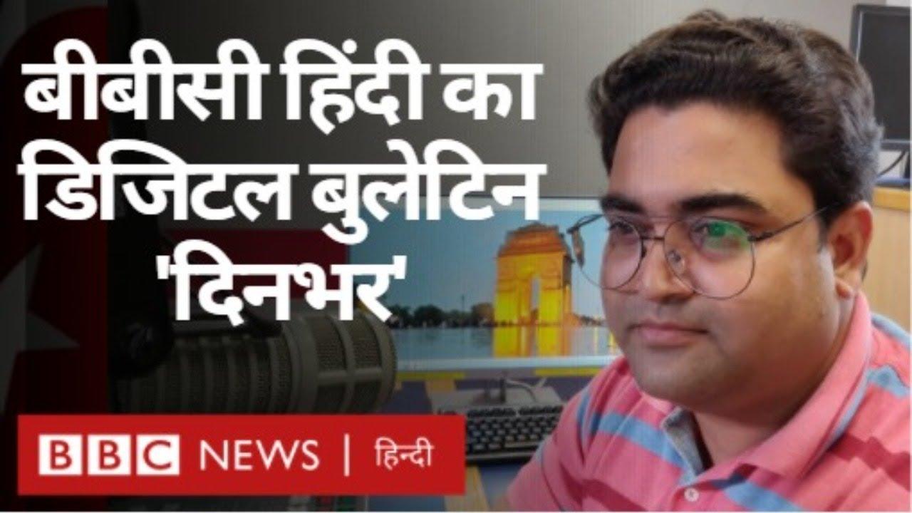 बीबीसी हिंदी का डिजिटल बुलेटिन 'दिनभर', 02 अगस्त 2021 (BBC Hindi)
