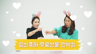 [토끼맘리뷰] 임신하면 축하 선물을 준다고?! 임신축하…