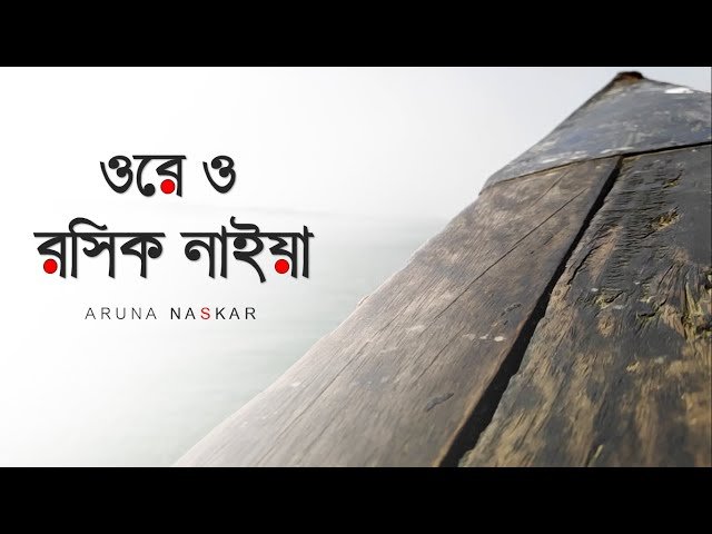 Ore O Rashik Naia | ওরেও রসিক নাইয়া |  Radha Raman | Aruna Naskar | Folk Studio Bangla New Song 2020