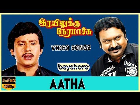 Aatha - Rayilukku Neramachu Video Song | Ramarajan | Shantipriya