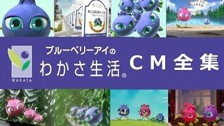 【わかさ生活】ブルブルくん&アイアイちゃんのブルーベリーアイCM全集【全22種】