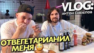 VLOG: Антон Савлепов - ОТВЕГЕТАРИАНИЛ МЕНЯ! / Андрей Мартыненко