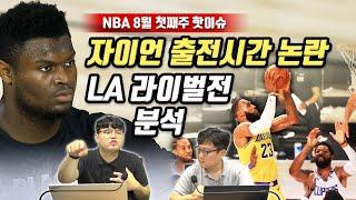 [8월1주 NBA핫이슈] NBA 재개 3가지 포인트. LA 라이벌전 포인트분석, 자이언 출전시간 논란