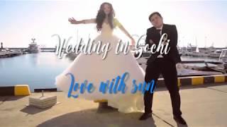 Свадьба в Сочи. Наша свадьба - R&M - Love with sun