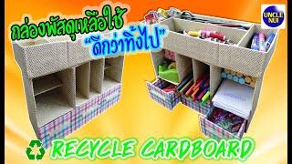 วิธีทำชั้นวางของใส่เครื่องเขียน อุปกรณ์การเรียนบนโต๊ะDIYจากกล่องพัสดุไปรษณีย์เก่า recycle from waste