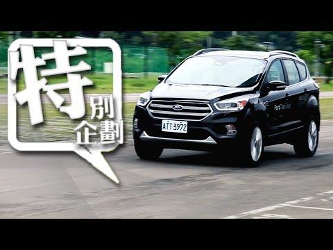 三寶剋星 Ford Kuga EcoBoost 245|車安小教室