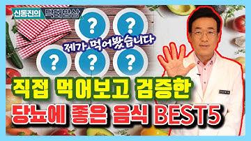 신동진 한의사가 직접 먹어보고    검증한 당뇨에 좋은 음식 Best5 - 신동진의 닥터밥상 #53
