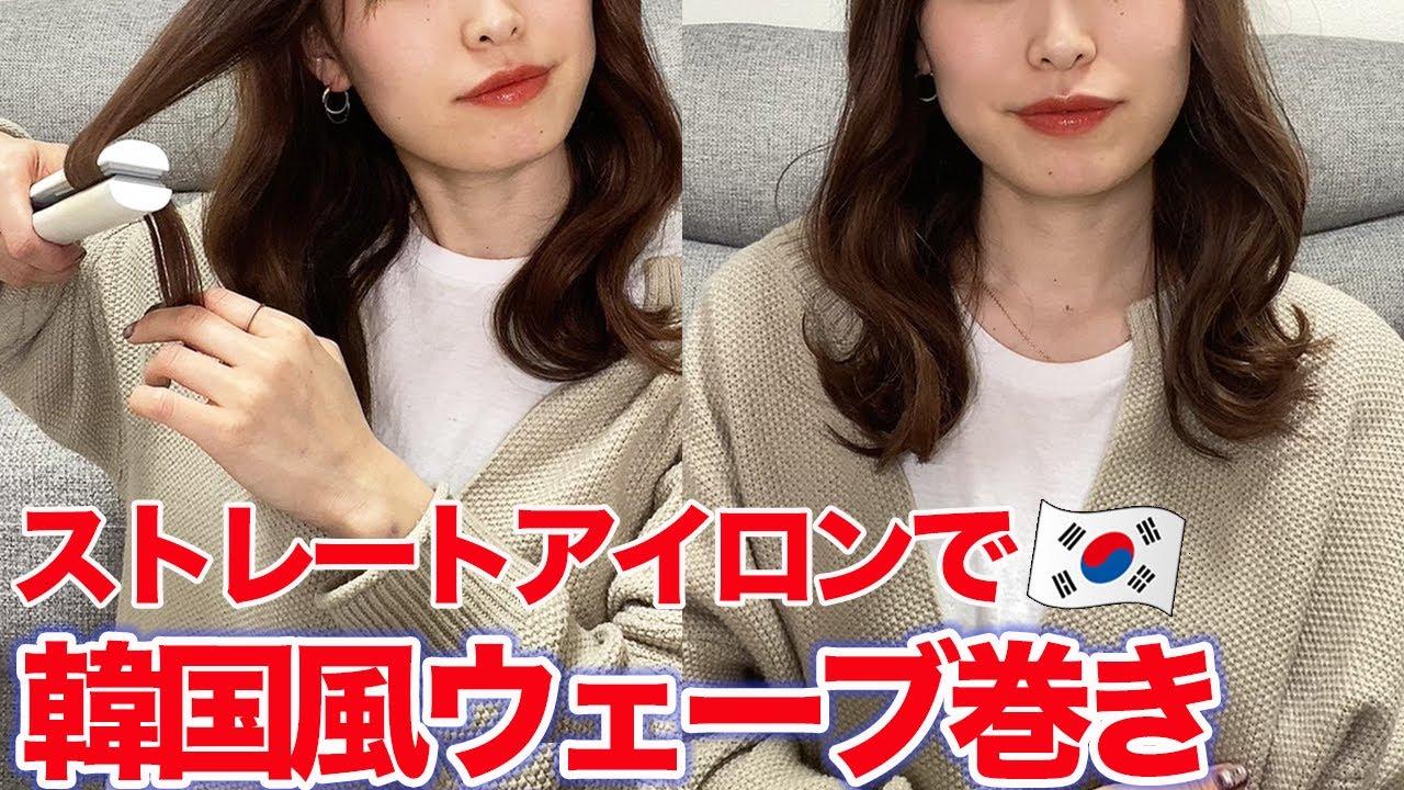 【超簡単】ストレートアイロンで韓国風ウェーブ巻き♪【ムルギョル巻き】