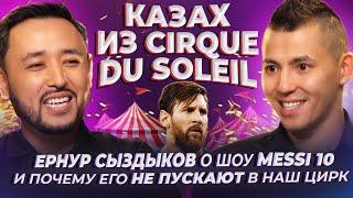 """""""Меня не пустили в наш цирк!"""" - Ернур Сыздыков о работе в Cirque Du Soleil, Месси и Шакире"""