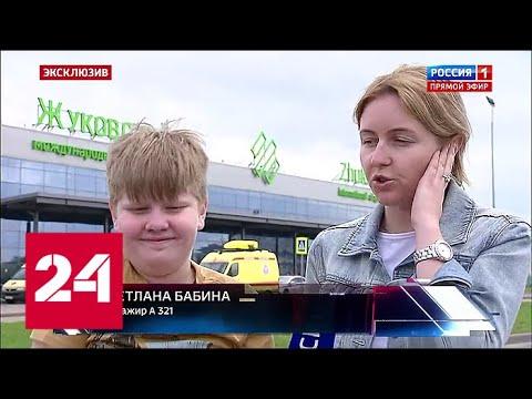 Срочно! Подробности посадки от пассажиров упавшего в Жуковском самолета! 60 минут от 15.08.19