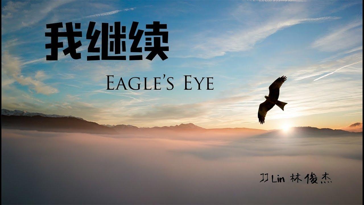 JJ Lin 林俊杰 《我继续》 Eagle's Eye 动态歌词/Lyrics #1