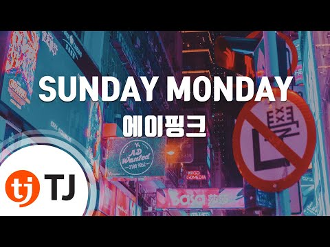 SUNDAY MONDAY_A Pink 에이핑크_TJ노래방 (Karaoke/lyrics/romanization/KOREAN)