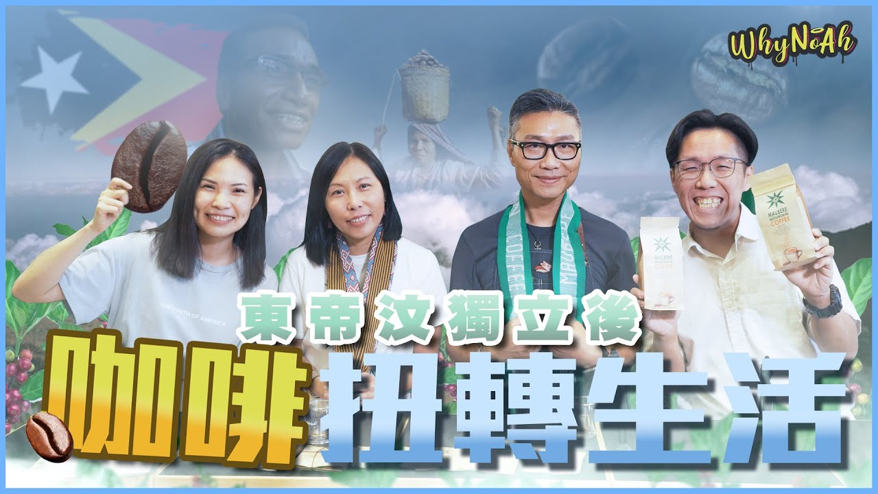 【獨立咖啡】 東帝汶獨立後 咖啡扭轉生活 ︳點解唔得 WhyNoAh - YouTube