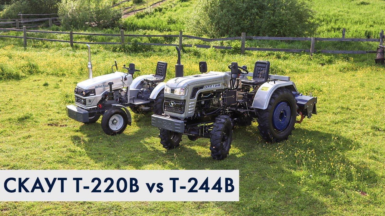Сравнение мини-тракторов СКАУТ Т-220В и СКАУТ Т-244В